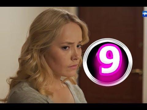 Девять жизней 9 серия - Дата выхода, премьера, содержание