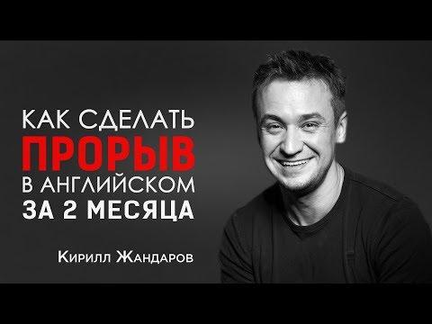 Кирилл Жандаров: Как сделать прорыв в английском за 2 месяца. Иван Бобров, интервью