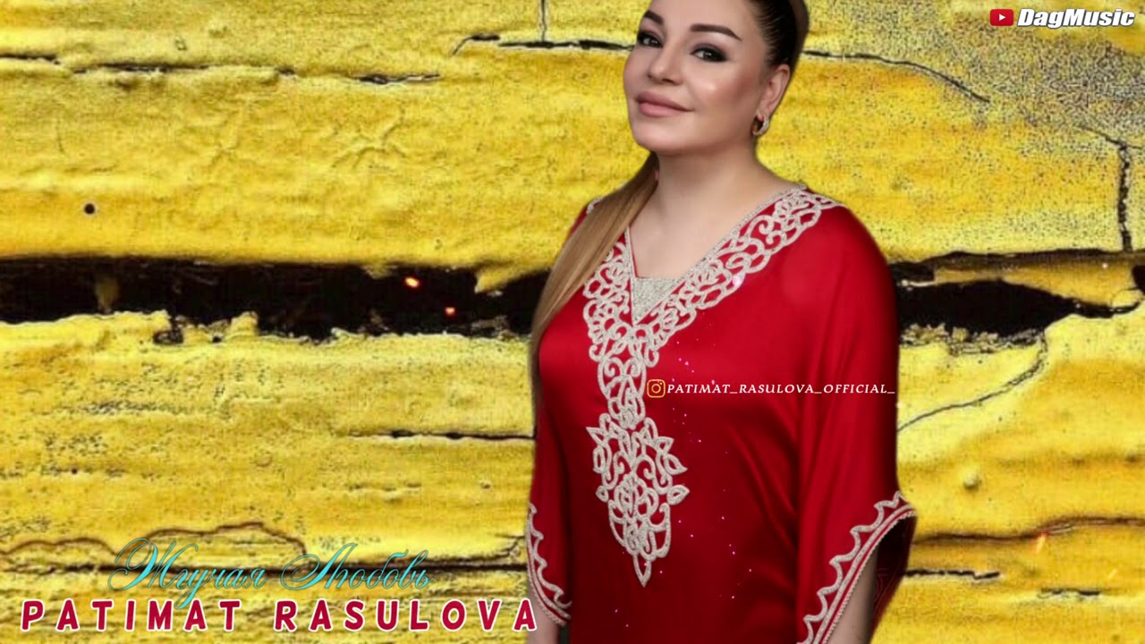 Патимат Расулова-Жгучая любовь (Cover version)