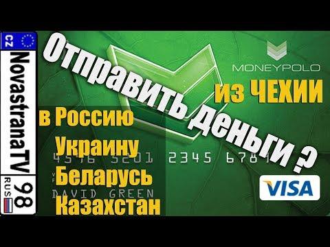 Как отправить деньги из Чехии | Отправка и получение денежных переводов с MoneyPolo.World