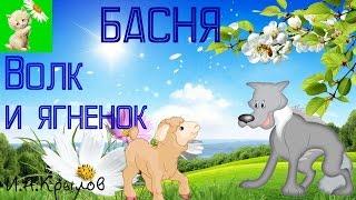 БАСНЯ, ВОЛК И ЯГНЕНОК, КРЫЛОВ И.А.