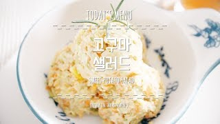 (Eng sub) [다이어트 레시피 /347kcal] 고구마 샐러드 / 고구마 계란 샐러드 / Sweet potato salad