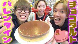 ちぃの手作りバレンタインケーキを大食いします♡【無限説】
