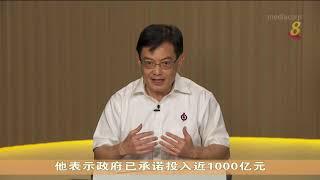【新加坡大选】东海岸集选区竞选广播