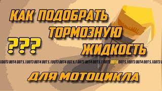 Как подобрать тормозную жидкость для мотоцикла. DOT3, DOT4 или DOT 5.1