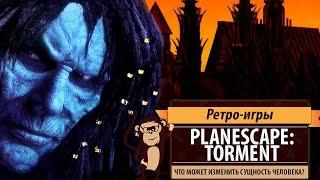 Planescape: Torment. Что может изменить сущность человека?