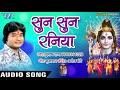Subhash Raja 2018 का सुपरहिट शिव भजन - Suna Suna Raniya - Brijabhar Chalale Devghar - शिव भजन