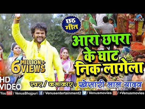 Khesari Lal Yadav का सुपरहिट छठ गीत #VIDEO SONG | Ara Chapra Ke Ghat Nik Lagela | Hit Chhath Song