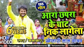 Khesari Lal Yadav का सुपरहिट छठ गीत #VIDEO SONG | Ara Chapra Ke Ghat Nik Lagela | Hit Chhath Song