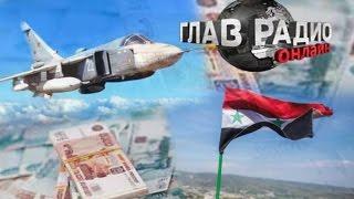 Сколько стоит война в Сирии. ГлавРадиоОнлайн.