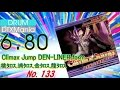 Climax Jump DEN-LINER form (ドラム耳コピ譜面その133)