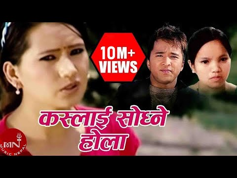New Nepali Lok Dohori Kaslai sodhne hola    Bishnu Majhi, Bhagirath Chalaune