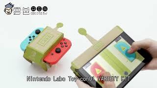 Nintendo Labo 繁體中文宣傳影片