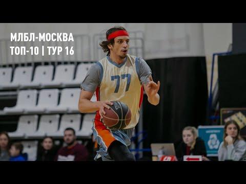 МЛБЛ-Москва. Топ-10 | Тур 16