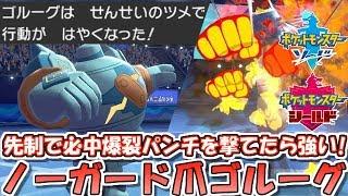 【ポケモン剣盾】先制の爪+必中爆裂パンチでKO! HOMEで解禁ノーガードゴルーグ【ランクバトル】