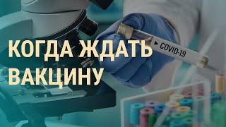 Лекарство в рекордные сроки   ВЕЧЕР   24.04.20