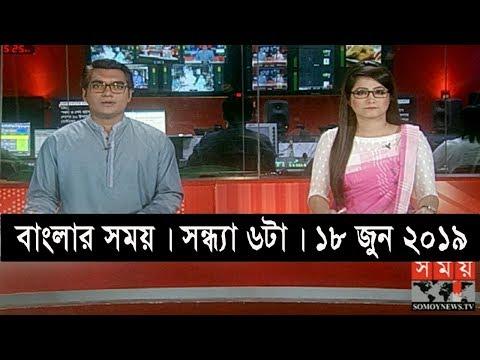 বাংলার সময় | সন্ধ্যা ৬টা | ১৮ জুন ২০১৯ | Somoy tv bulletin 6pm | Latest Bangladesh News