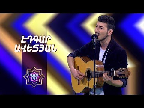 Ազգային երգիչ/National Singer 2019-Season 1-Episode 4/workshop 2 /Edgar Avetyan-Qani Vur Jan Im
