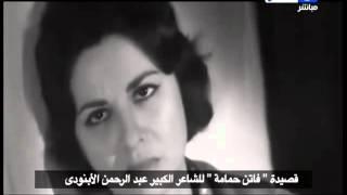 """اخر النهار - حصريا  أخر قصيدة للشاعر الكبير / عبد الرحم الآبنودي للنجمة """" فاتن حمامة """""""