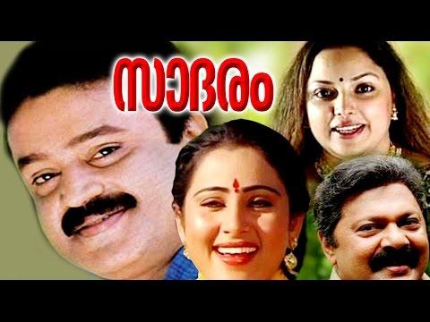Saadaram 1995 Malayalam Full Movie | Suresh Gopi | Lalu Alex | Geetha | #Malayalam Cinema