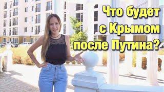 Что будет с Крымом после ПУТИНА? Переезд в Крым. Недвижимость, цены, санкции, крымский сервис и др