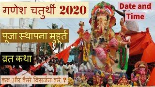 गणेश चतुर्थी 2020 |Ganesh Chaturthi 2020 Puja Muhurat |Ganesh Chaturthi 22 August 2020 Date And Time