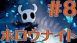 【ゲーカツ#60】名作『Hollow Knight(ホロウナイト)』のクリアを目指す! Part 8