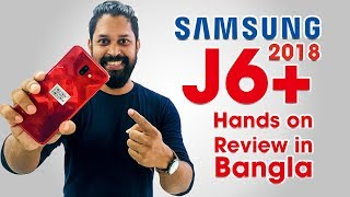 Samsung J6 Plus 2018 Hands on review in Bangla