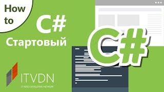 Простейший пример использования отладчика в Visual Studio (C#)