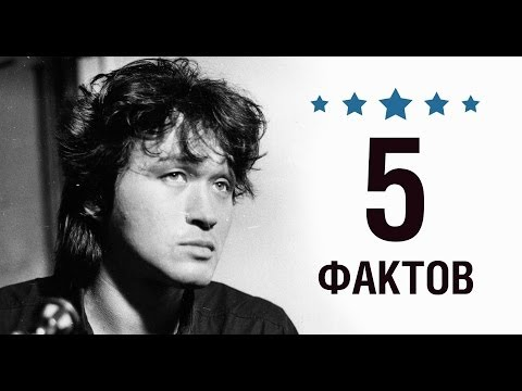 Виктор Цой - 5 Фактов о знаменитости    Viktor Tsoi