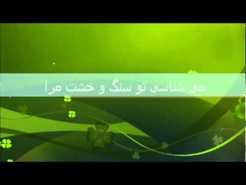 Farhad Darya Dewhaye mast lyrics