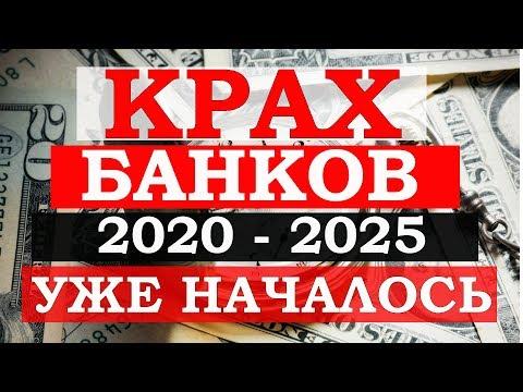 Крах банков в 2020-2025 в Европе, США и Китае. Уже началось