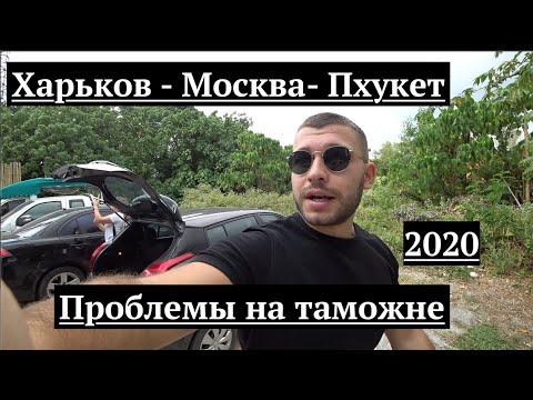 Харьков - Москва - Пхукет/Проблеммы на таможне!