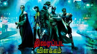 Watchmen story explained - 2 / Zack Snyder / DC/ WB / Tamil