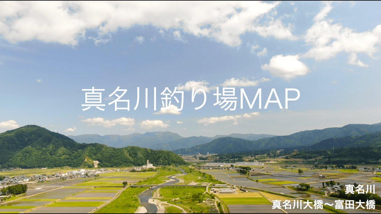 真名川 アユ釣り場MAP公開