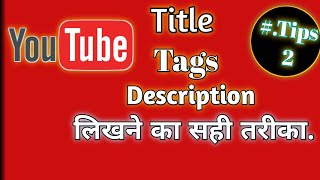 YouTube Tips-2, Title,Description,Tags /SIKHO COMPUTER AND TECH