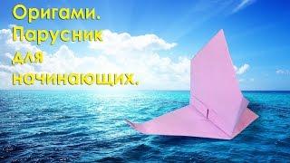 Оригами кораблик. Сделать кораблик из бумаги. Схема оригами парусника для начинающих.