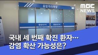 국내 세 번째 확진 환자…감염 확산 가능성은? (2020.01.27/뉴스투데이/MBC)
