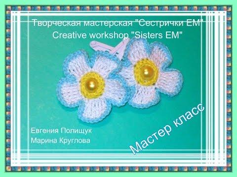 "Мастер класс ""Маленький цветочек на заколочках""  / Master Class ""Little Flower Clip on """