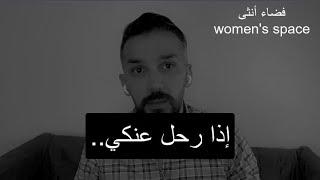 إذا رحل عنكي و لم تفعلي هكذا سيراكي رخيصة وبدون قيمة✋//سعد الرفاعي