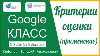 Инструмент Критерии оценки в Google Классе