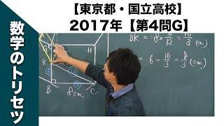 【東京都】高校入試数学2017年【第4問G】国立高校