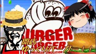 バーガーバーガー】開店!ゆっくりバーガー!!part1【ゆっくり実況】