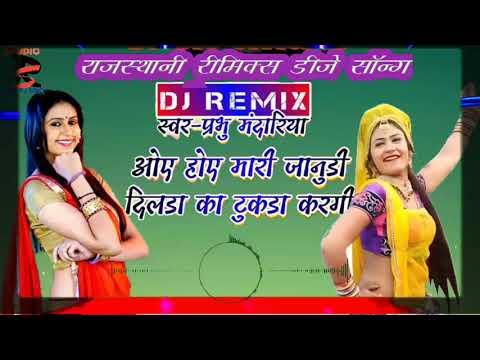 Rajsthani Dj Remix Song 2019  Oye Hoye Mari Janu Re Dil Ka Tukda Kargi Ye अोए होए मारी जानुडी दिल का