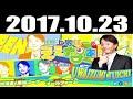 2017 10 23 上泉雄一のええなぁ! 2017年10月23日 radio247