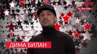 Дима Билан поздравляет с праздником 8 марта! / Europa Plus TV