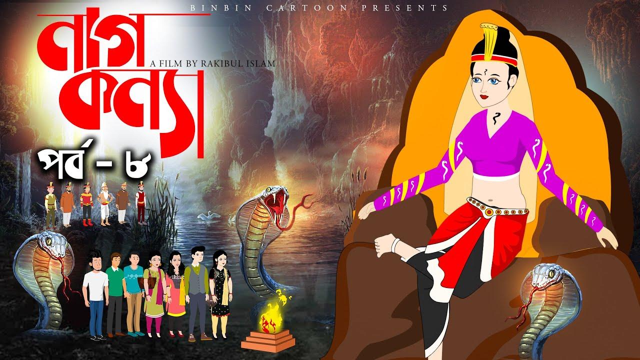 নাগকন্যা   Naagkonna   Episode 08   Bangla Cartoon Series   Bengali Nagin Golpo   Bangla Golpo
