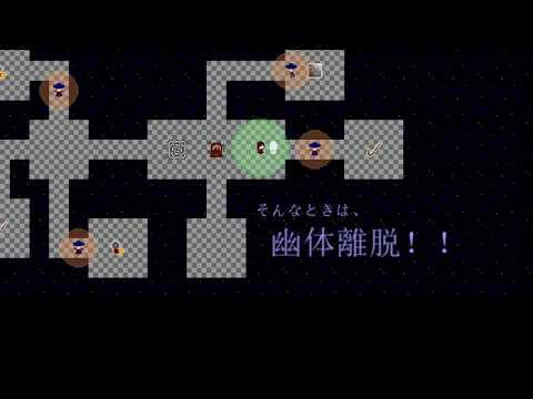 「幽体離脱」ブラッシュアップ後/日本ゲーム大賞2019「U18部門」ファイナリスト