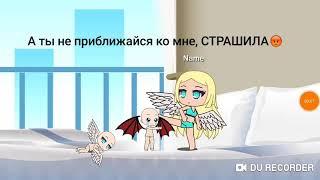 Демон среди ангелов 1 серия