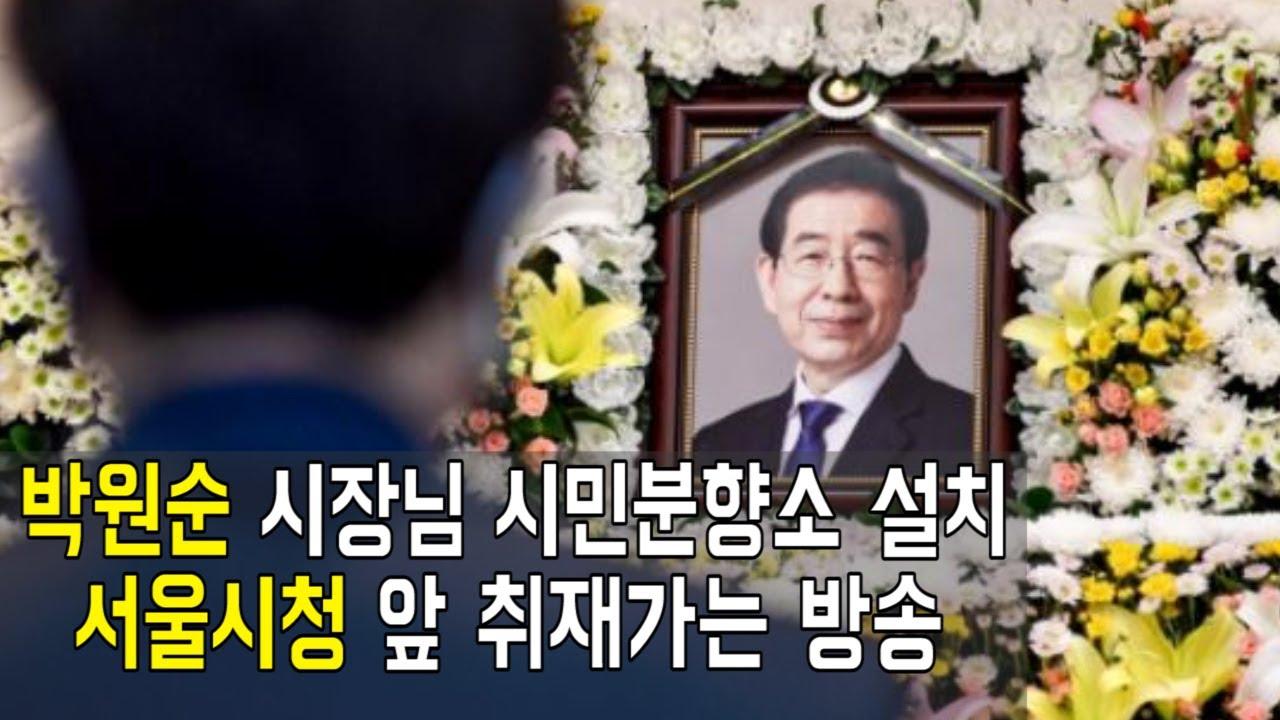 박원순 시장님 시민분향소 설치 서울시청 앞 취재가는 방송